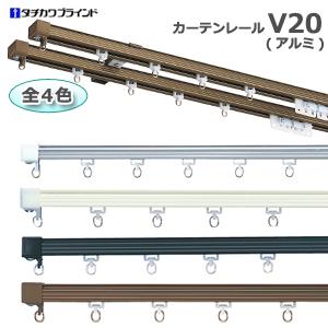アルミカーテンレール 【V20】 工事用セット タチカワ ダブル正面付約182cm 色選べる