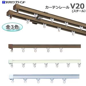 スチールカーテンレール 【V20】 工事用セット タチカワ ダブル天井付約273cm 色選べる