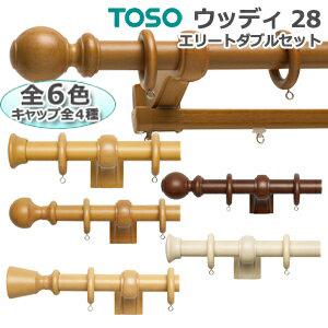 【ウッディ28】 トーソー カーテンレール 約2.1m Bセット エリートダブルセット