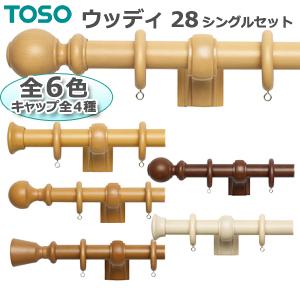 【ウッディ28】 トーソー カーテンレール 約3.1m Cキャップ シングルセット