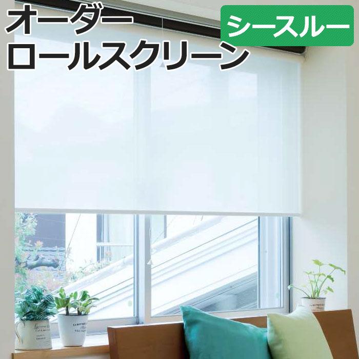 オーダーロールスクリーン シースルー チェーン式 約 約60×200cm 40%OFF 日本製 目隠し 仕切り 模様替え サイズオーダー 色 カラー 選べる 引っ越し 新生活 スーパーSALE