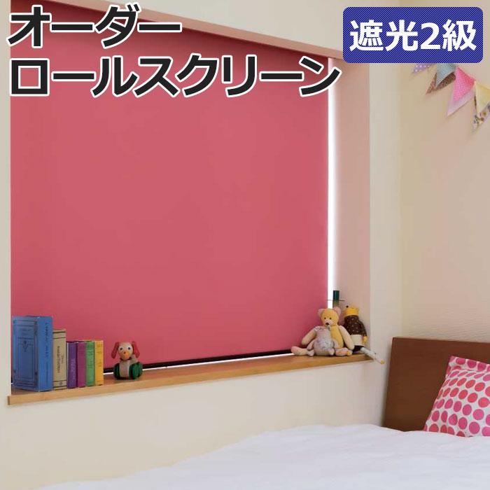 オーダーロールスクリーン BLACK OUT 遮光2級 チェーン式 約 約90×300cm 40%OFF 日本製 目隠し 仕切り 模様替え サイズオーダー 色 カラー 選べる 引っ越し 新生活 スーパーSALE