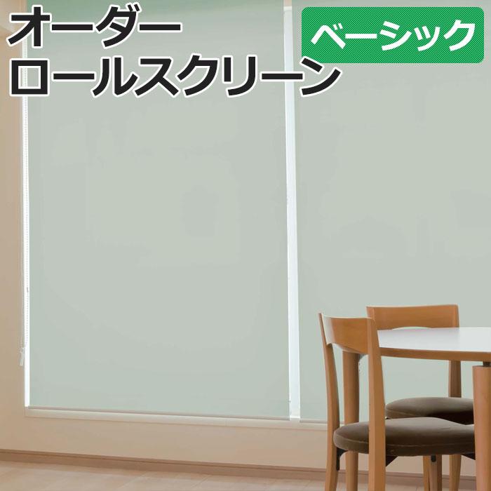 オーダーロールスクリーン 無地 【プルコード式】約90×200cm【40%OFF】日本製 目隠し 仕切り 模様替え サイズオーダー 色 カラー 選べる
