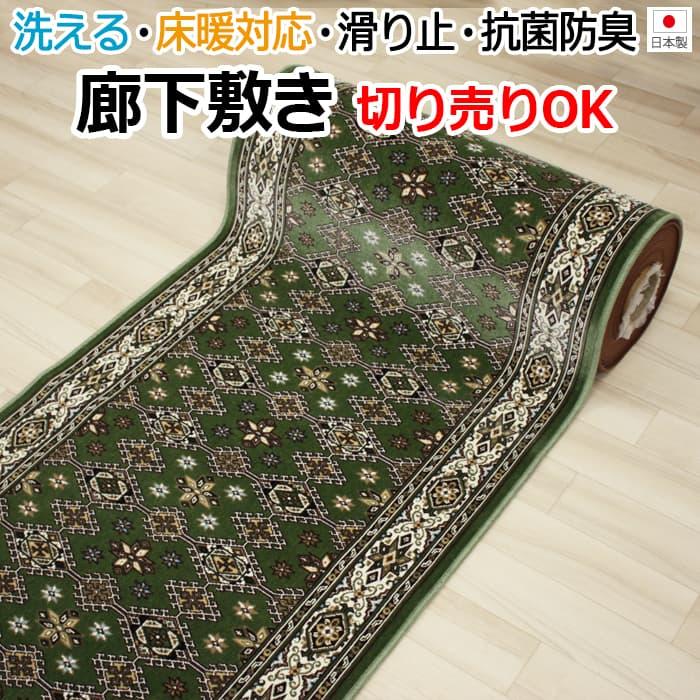 アポロ (Dy) オーダー 廊下敷きカーペット グリーン 約80cm幅 ご希望の長さにて切り売り (1mあたり) 日本製絨毯 ヒートショック対策