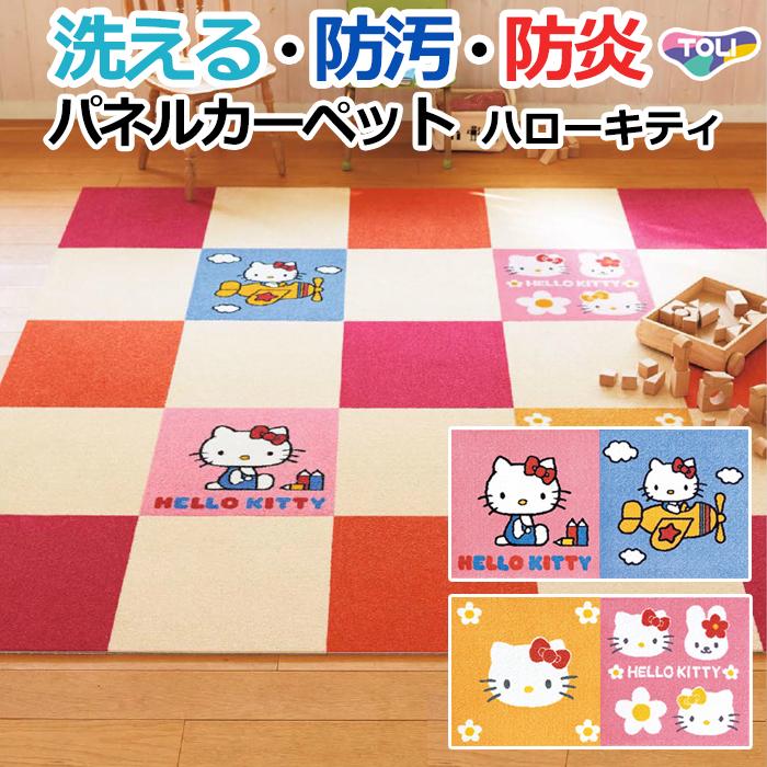 【洗える】東リ タイルカーペット (R) ハローキティ パネルカーペット 2枚セット 約40×40cm キャラクターシリーズ 日本製