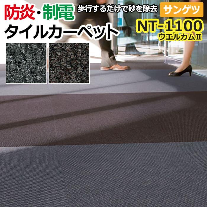 サンゲツタイルカーペット 制電 約61×61cm 12枚入り NT-1100 (R) ポイント10倍 引っ越し 新生活