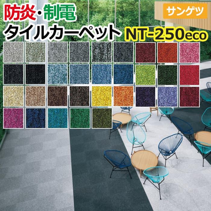 サンゲツタイルカーペット 約50×50cm 20枚入り NT-250eco (R) 半額以下 引っ越し 新生活