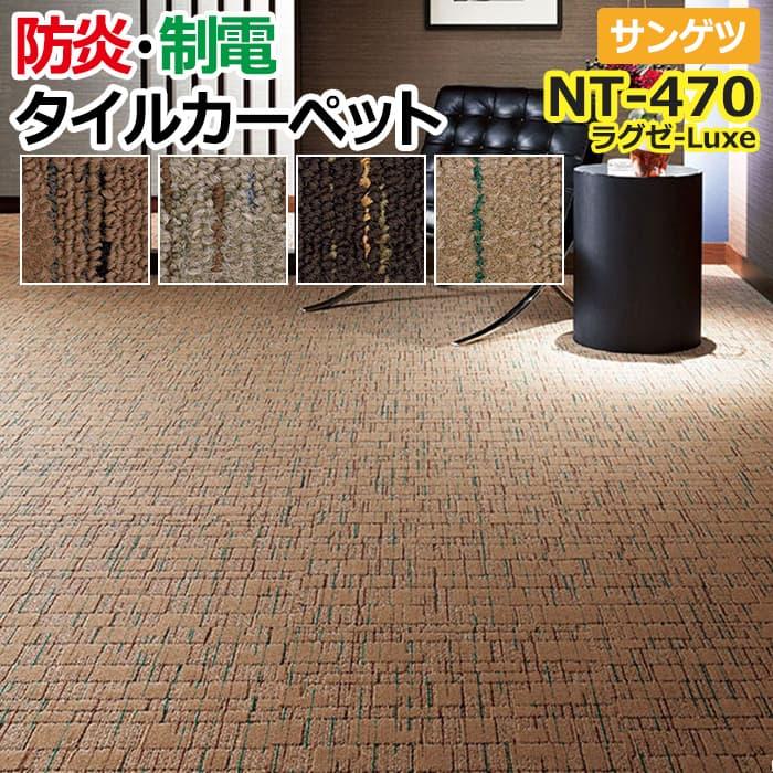 サンゲツタイルカーペット 制電 約50×50cm 20枚入り NT-470 (R) 半額以下 お買い物マラソン