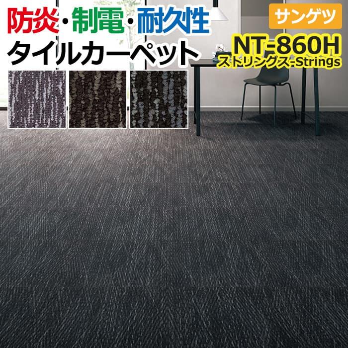 サンゲツタイルカーペット 制電 約50×50cm 20枚入り NT-7600 (R)