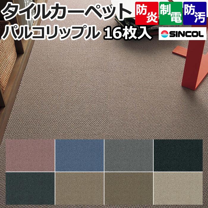 タイルカーペット (sin) 【パルコリップル】 約50×50cm 16枚入り【送料無料】