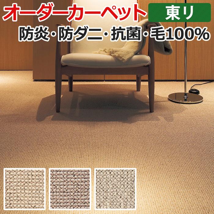 オーダーカーペット 東リ カーペット 絨毯 じゅうたん ラグ マット アングレーヌ 約150×100cm ウール オールシーズン 抗菌 防炎 防ダニ 断熱効果 ナチュラル 半額以下