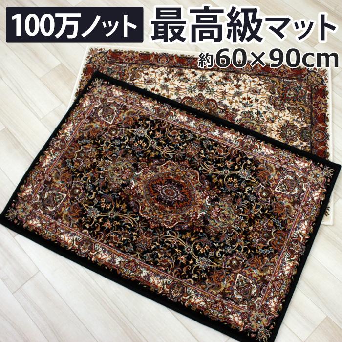 輸入絨毯 約100万ノット ウィルトン織 玄関マット おしゃれ インテリア 高品質 アラート (Y) 約60×90cm 処分価格 セール品 アウトレット あす楽対応 半額以下 引っ越し 新生活