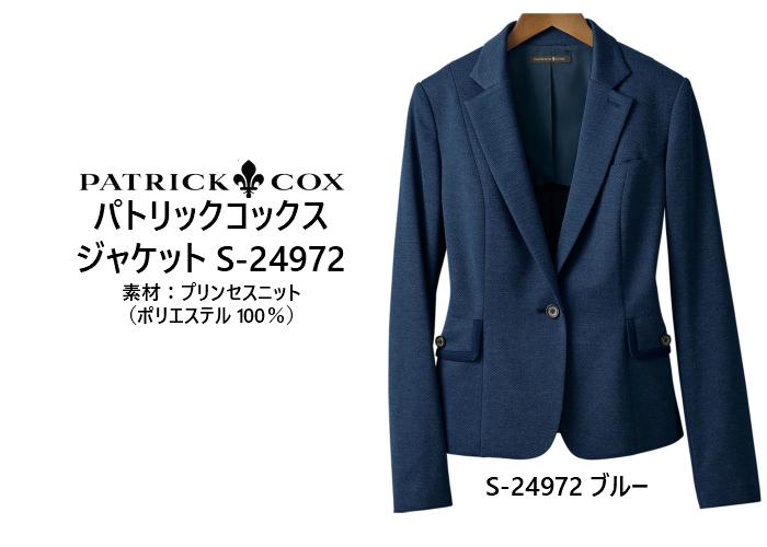 パトリックコックス PATRICK COX セロリー Selery S-24972 ジャケット 5号~15号