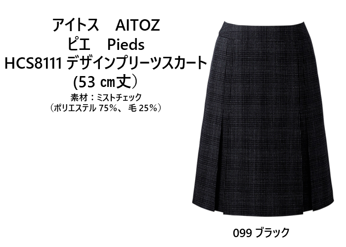ピエ Pieds アイトス AITOZ デザインプリーツスカート(53cm丈) HCS8111 009ブラック 17号~21号 (ウエストルース)