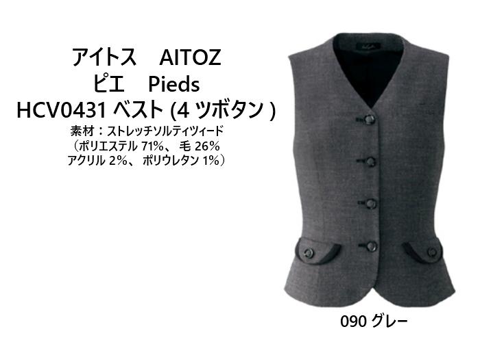 ピエ Pieds アイトス AITOZ レディースベスト(4ツボタン) HCV0431 5号~15号
