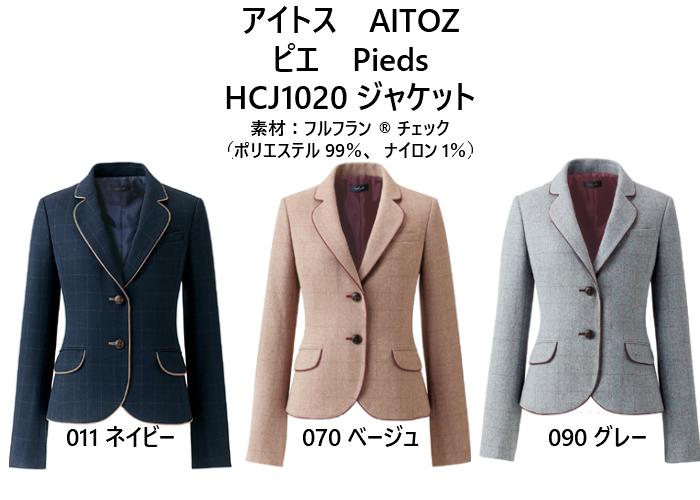 ピエ Pieds アイトス AITOZ レディースジャケット HCJ1020 5号~15号