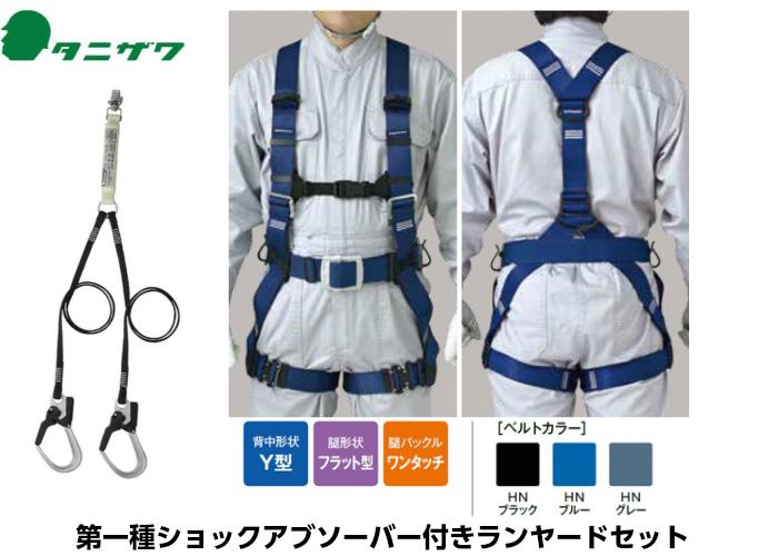 タニザワ【ST#573A-SK・軽量バックルー5701-2SG・帯ロープ式ランヤード付き】現状約8か月後の納品予定商品は上がり。次第順次出荷致します。
