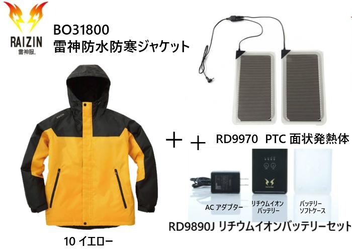 空調雷神服 フルセット BO31800(雷神防水防寒ジャケット)+RD9970(PTC面状発熱体)+RD9890J(リチウムイオンバッテリー)M~5Lサイズ ※このセットで即ご使用いただけます