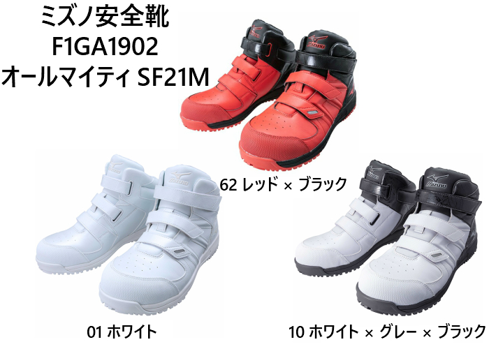 【お取り寄せ商品】F1GA1902 mizuno<ミズノ>安全靴オールマイティーSF21M