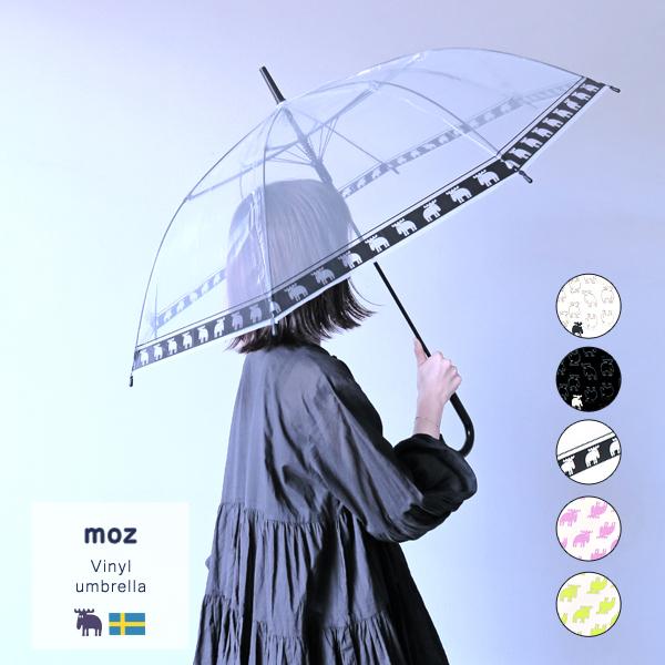 雨の日のおでかけも楽しくなる 北欧ブランドmozのかわいい雨傘 新発売 moz モズ 保証 ビニール傘 ジャンプ傘 ビニ傘 柄 透明 引き出物 傘 カサ 雨傘 レイングッズ 総柄 MOZ 北欧 レディース 通勤 直径100cm Moz デザイン かわいい メンズ カラー 大きめ 雑貨 通学 おしゃれ 明るめ シンプル