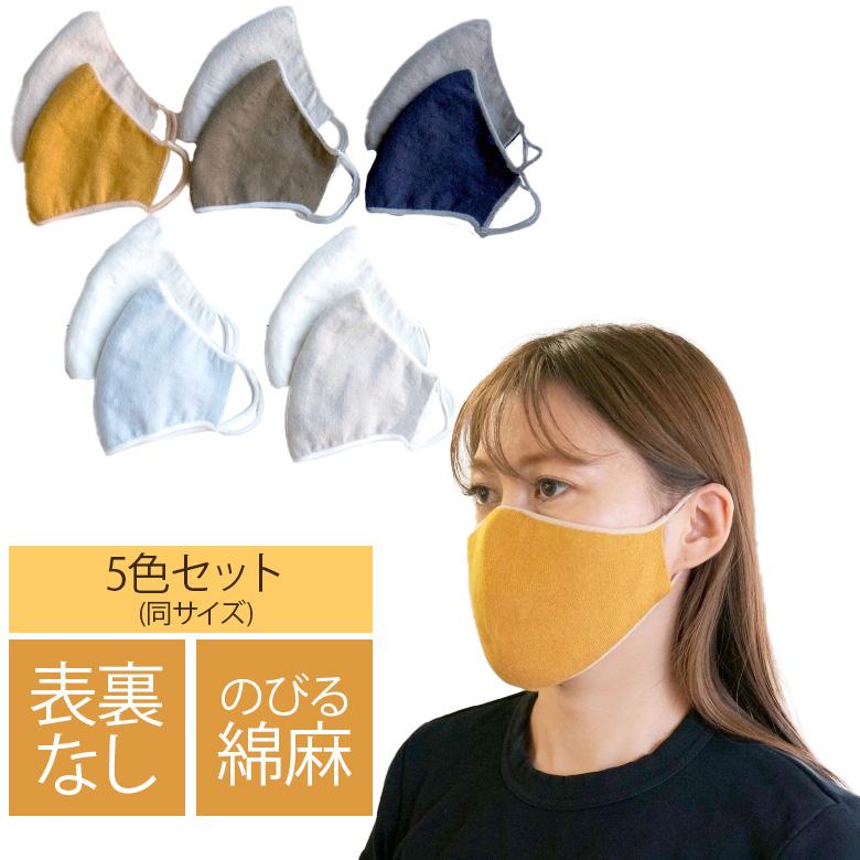 5色セット リバーシブルマスク のびるニット やわらか綿麻 UVカット Mサイズ Lサイズ 新商品 新型 同サイズ レディース サイフク 五泉市 メンズ 日本製 豪華な 226