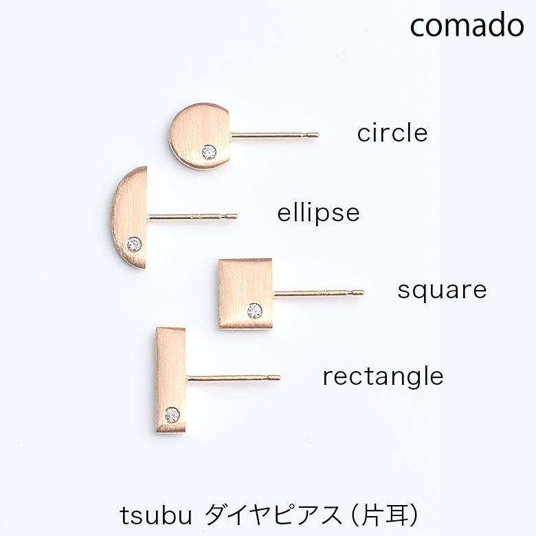 【comado】tsubu ダイヤピアス circle/ellipse/square/rectangle (片耳)