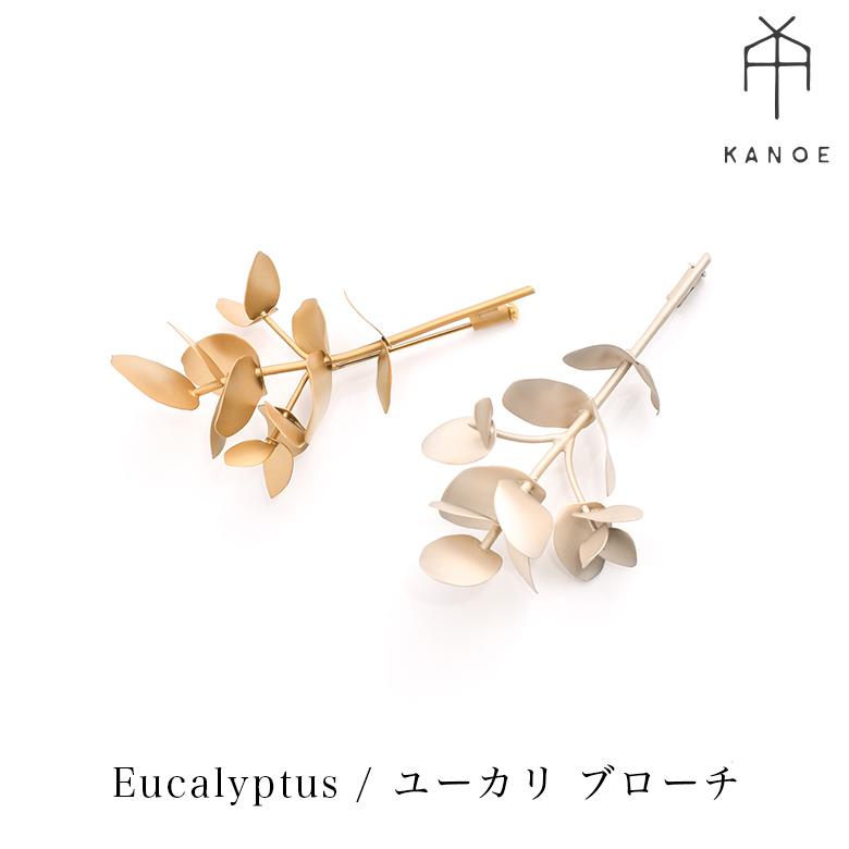 【KANOE】ユーカリの葉をモチーフにしたブローチ Eucalyptus single brooch / ユーカリシングルブローチ