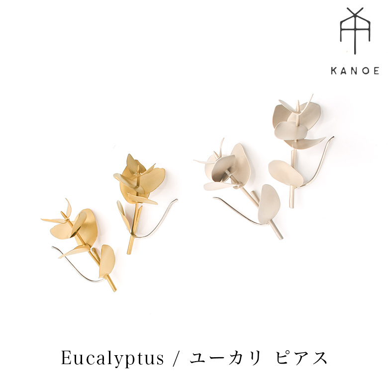【KANOE】ユーカリの葉が耳に寄り添うようなピアス Eucalyptus pierced earrings M/M / ユーカリピアス