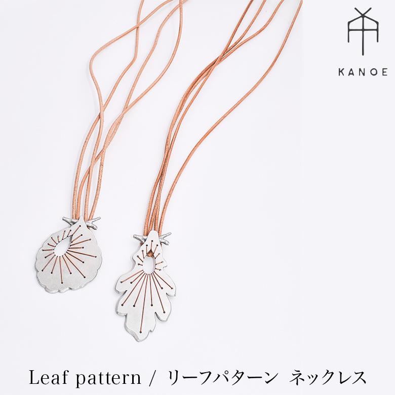 【KANOE】リーフパターンネックレス Leaf pattern necklace / <オーク・ナンキンハゼ>
