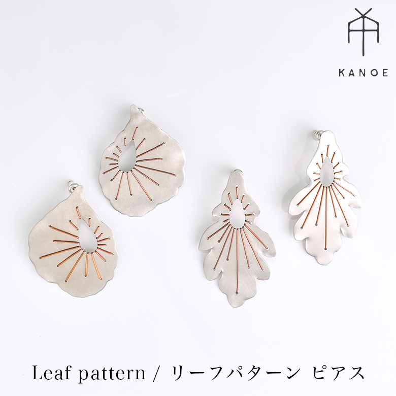 【KANOE】リーフパターンピアス Leaf pattern pierced earrings / <オーク・ナンキンハゼ>