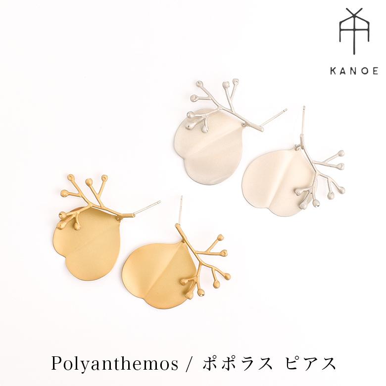 【KANOE】ユーカリのポポラスをモチーフにしたスタッドタイプのピアス Polyanthemos pierced earrings(Hearts) / ポポラススタッドピアス(ハート)