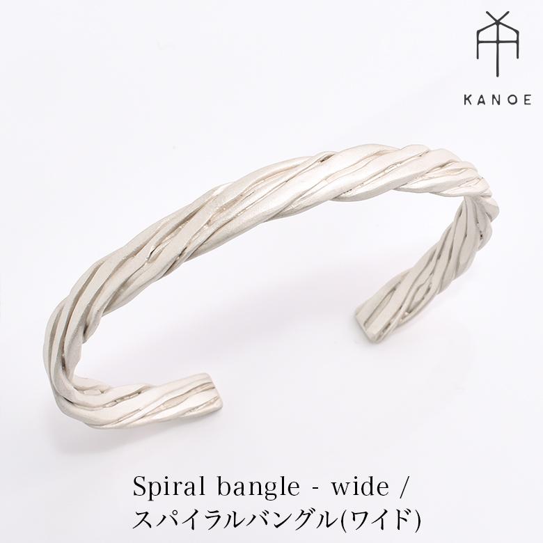 【KANOE】様々な太さの線からかたちづくったスパイラルバングル(ワイド) Spiral bangle - wide / スパイラルバングル(ワイド)