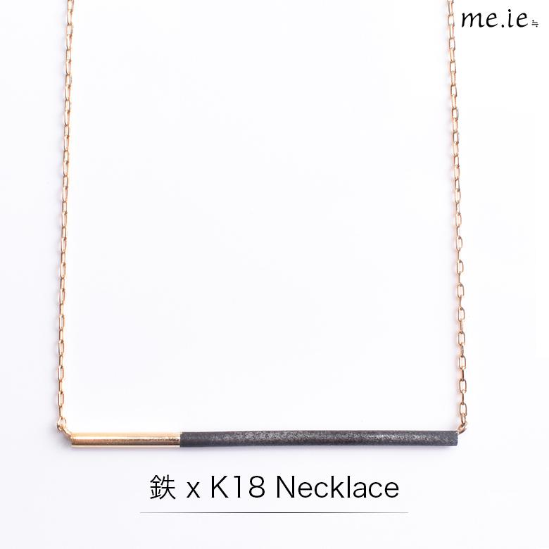 【me.ie】伝統技法を応用した鉄とK18のコンビのネックレス Line B Necklace