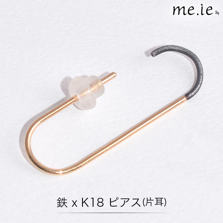 【me.ie】伝統技法を応用した鉄とK18のコンビピアス 片耳 Clip No.1 Pierced earring