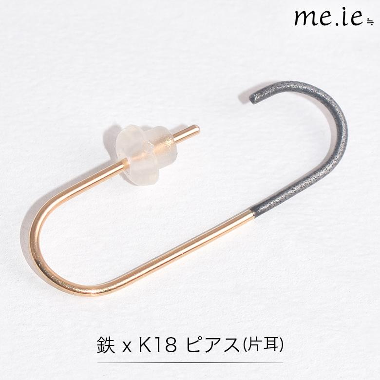 【me.ie】伝統技法を応用した鉄とK18のコンビピアス 片耳 Clip No.2 Pierced earring