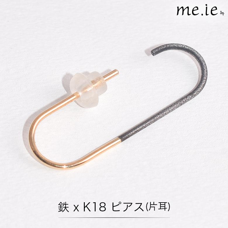 【me.ie】伝統技法を応用した鉄とK18のコンビピアス 片耳 Clip No.3 Pierced earring
