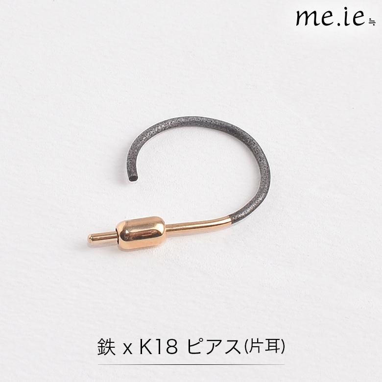 【me.ie】伝統技法を応用した鉄とK18のコンビピアス 片耳 Gibbous No.1 Pierced earring