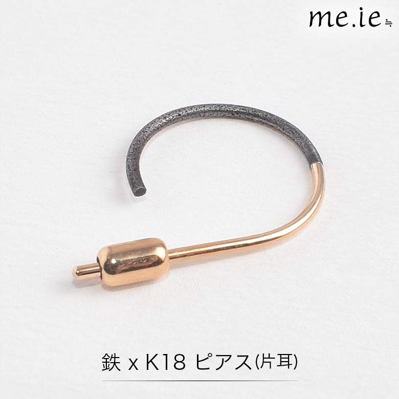 【me.ie】伝統技法を応用した鉄とK18のコンビピアス 片耳 Gibbous No.2 Pierced earring