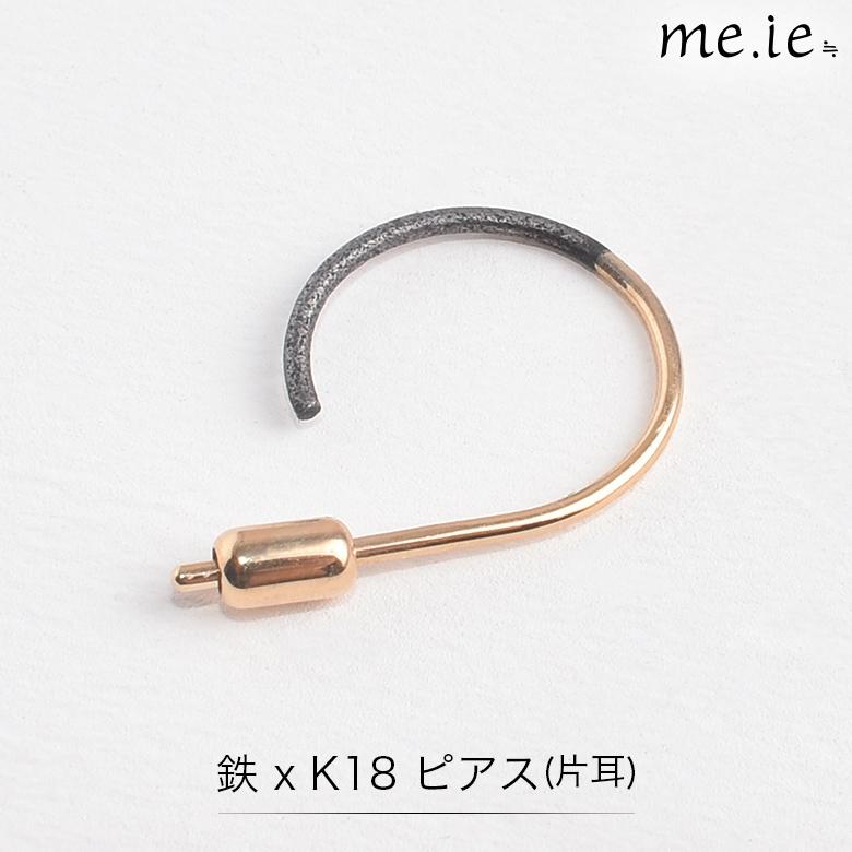 【me.ie】伝統技法を応用した鉄とK18のコンビピアス 片耳 Gibbous No.3 Pierced earring