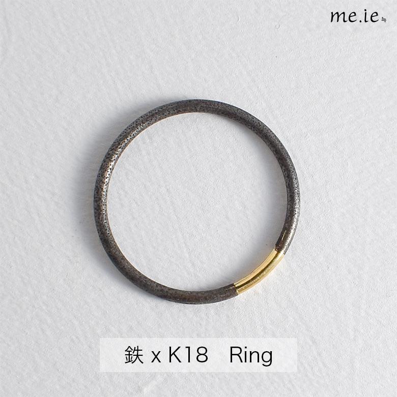 【me.ie】伝統技法を応用した鉄とK18のコンビリング 細 1/8 φ1.2mm Ring