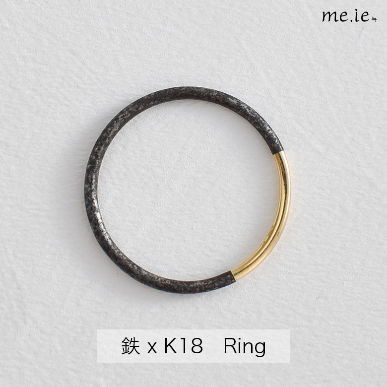 【SALE!クーポンで15%OFF】【me.ie】伝統技法を応用した鉄とK18のコンビリング ピンキーリング 細 1/4 φ1.2mm Ring