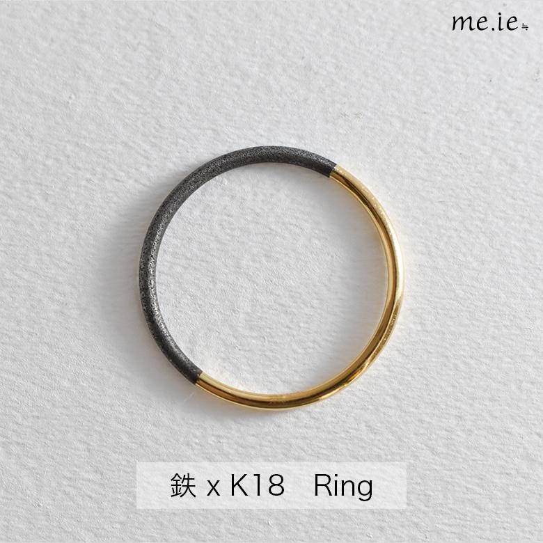【me.ie】伝統技法を応用した鉄とK18のコンビリング 細 1/2 φ1.2mm Ring