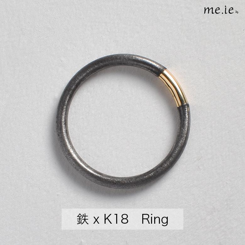 【me.ie】伝統技法を応用した鉄とK18のコンビリング 太 1/8 φ2.0mm Ring