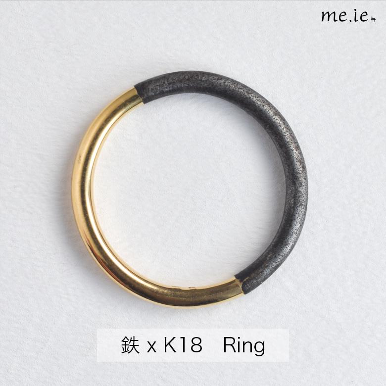 【me.ie】伝統技法を応用した鉄とK18のコンビリング 太 1/2 φ2.0mm Ring