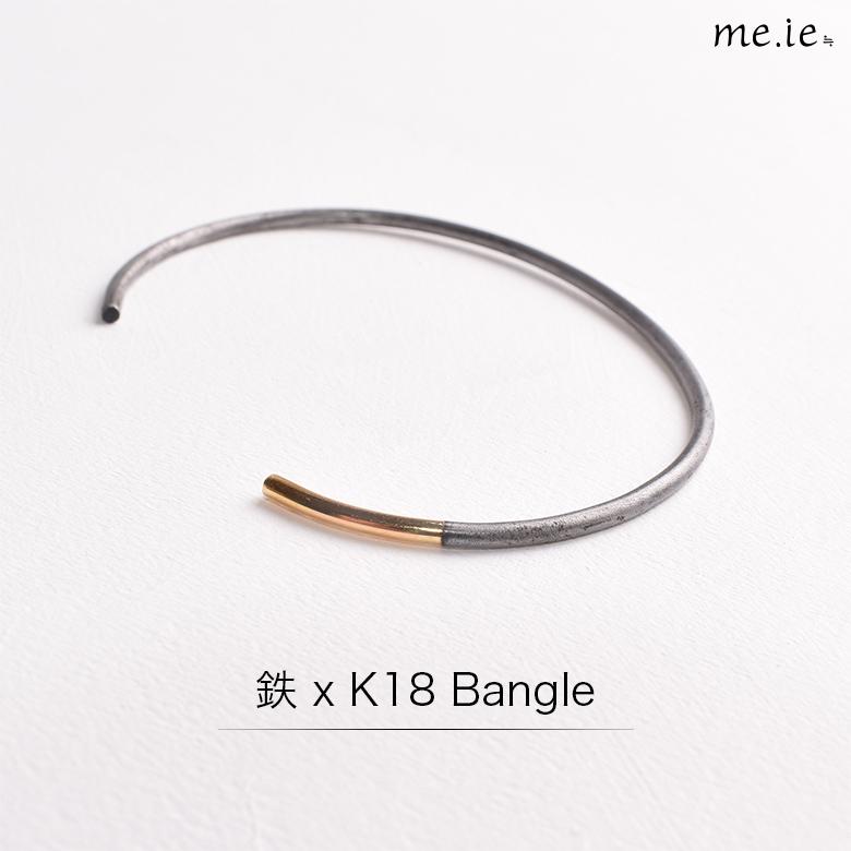 【me.ie】伝統技法を応用した鉄とK18のコンビバングル Bangle (Lady's)