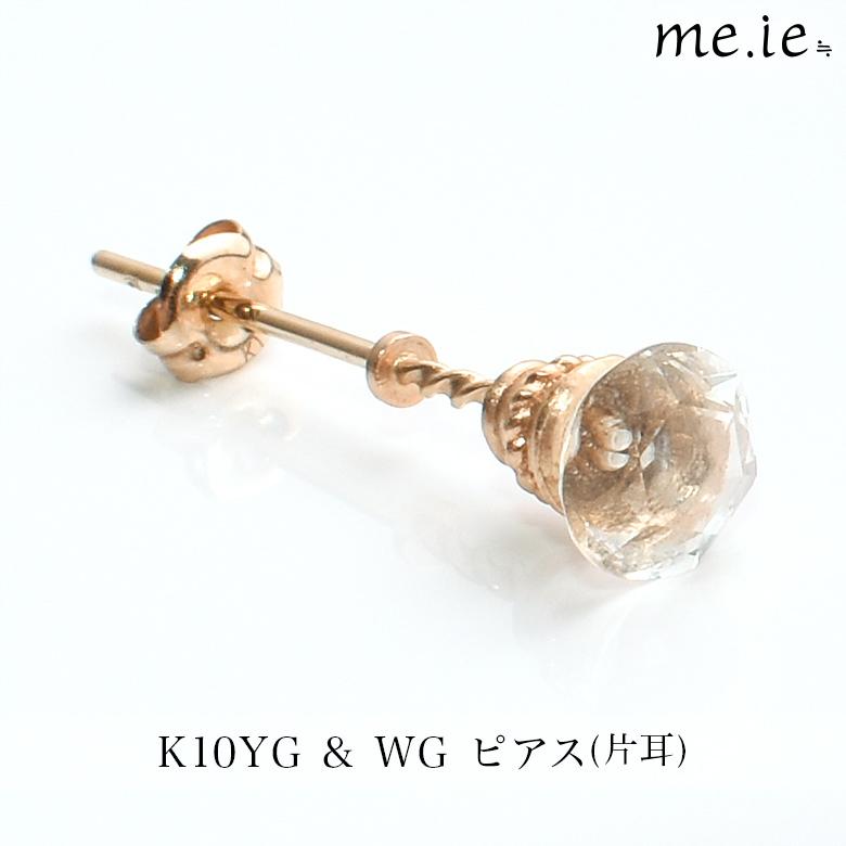 【me.ie】アールデコをモチーフとしたオリジナルカットのクォーツ輝くピアス スタッドタイプ 香水瓶モチーフ Cap No.2 Pierced Earring