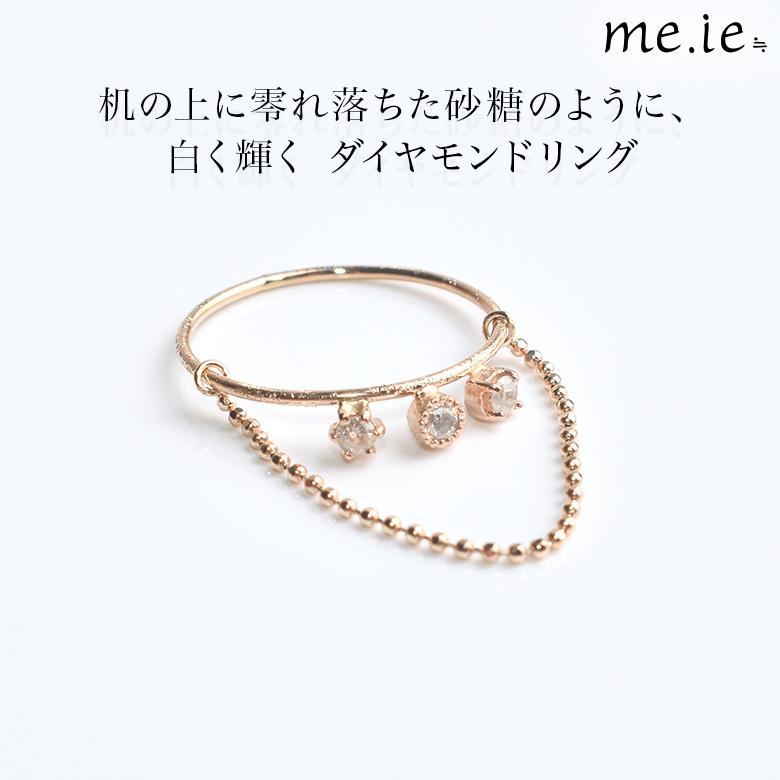 【me.ie】机の上に零れ落ちた砂糖のように、白く輝くダイヤモンドリング 3 Ring