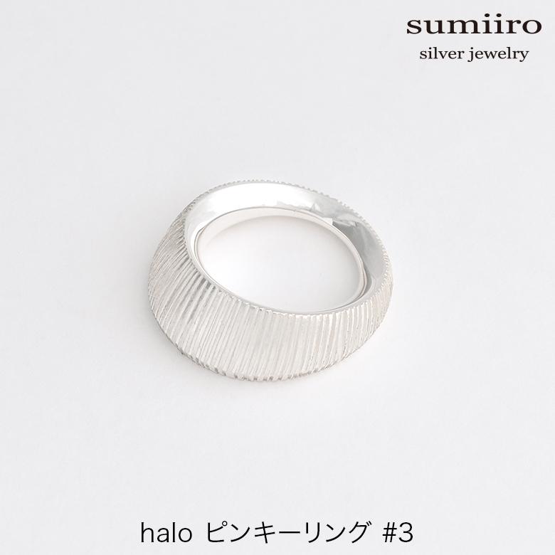 【sumiiro】halo ピンキーリング #3 シルバー