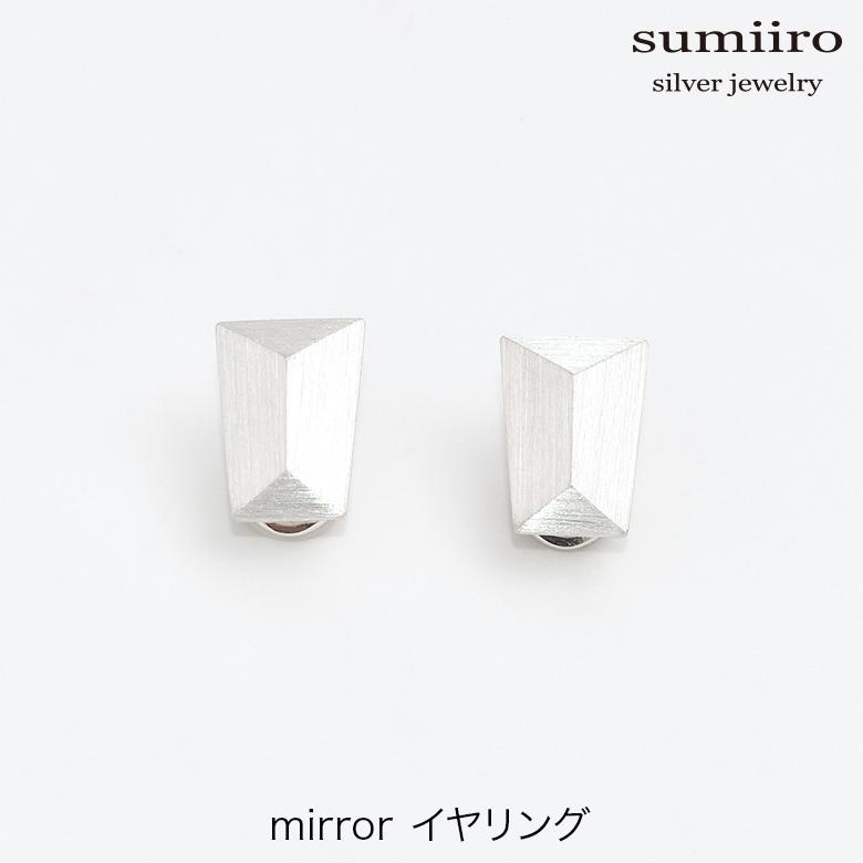 【sumiiro】mirror イヤリング シルバー