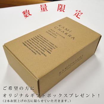 KAMICHAKRA kamichakurashampunonshirikonnachuraru天然成分芳香有机弱酸性氨基酸派的